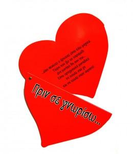 Τρελή Καρδιά