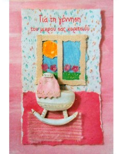 special momments 24